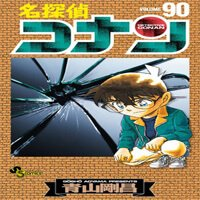 Detective Conan 970