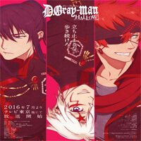 D.Gray-man Hallow 03
